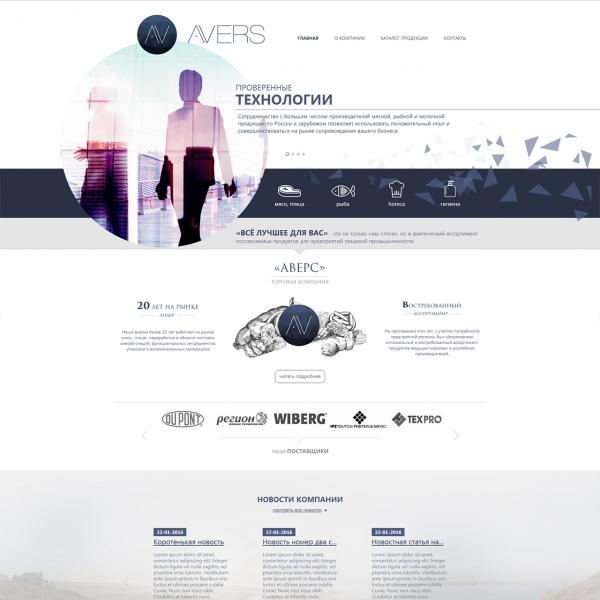 Сайт торговой компании Аверс