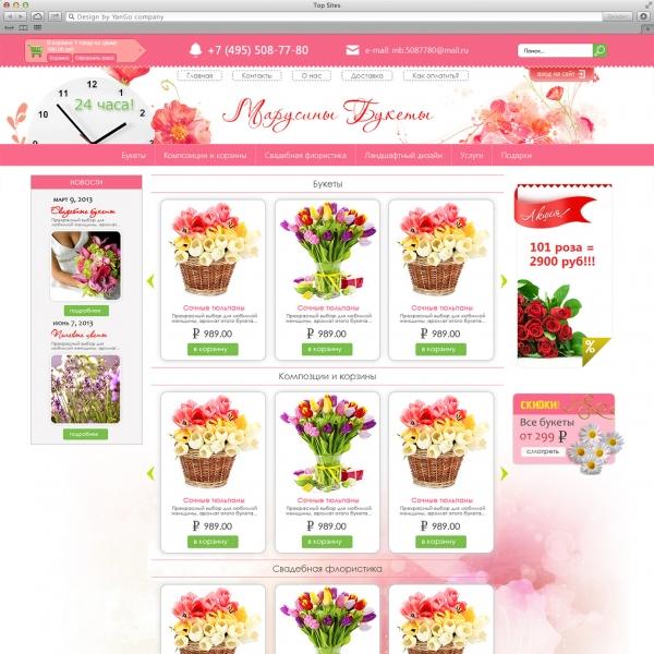 Интернет магазин Марусины Букеты