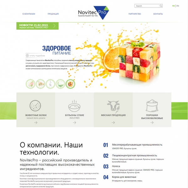 "Компания 'НовитекПРО"""